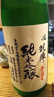 20160922日本料理澤(その34)