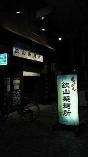 20160922片原町(その3)