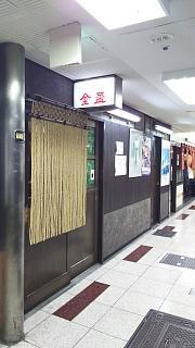 20160924金盃(その1)