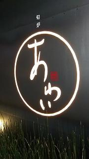 20161001あわい(その9)