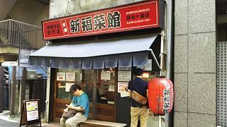 20161002新福菜館(その7)