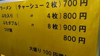 20161014ラーメン二郎歌舞伎町店(その2)