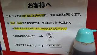 20161014ラーメン二郎歌舞伎町店(その5)
