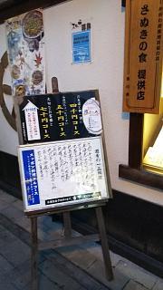 20161024吉甲(その1)