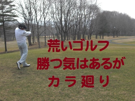 荒いゴルフ