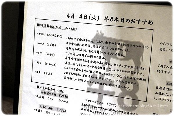sayomaru20-126.jpg