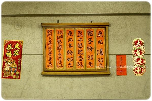 sayomaru20-158.jpg