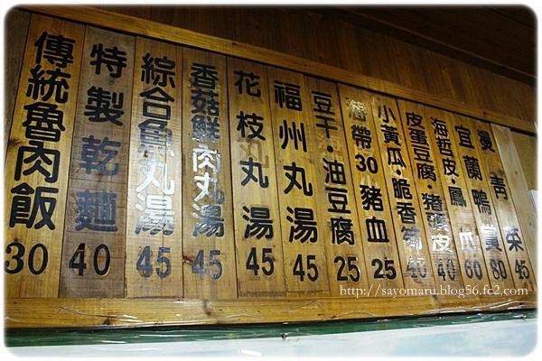 sayomaru20-206.jpg