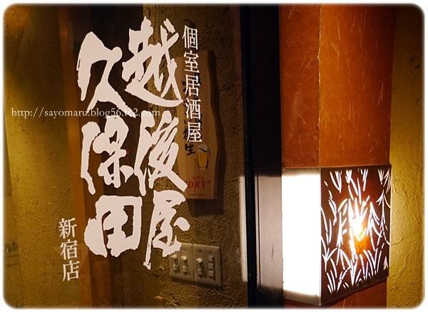 sayomaru20-252.jpg