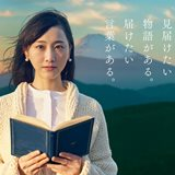 ☆ サッポロビール のタイアップCM 松井玲奈 (3)