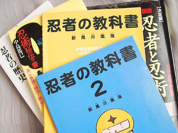 忍者の教科書
