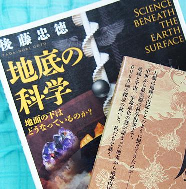 地底の科学