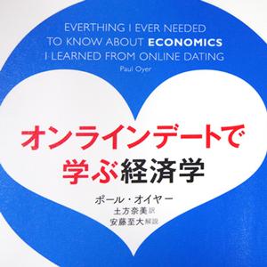 オンラインデートで学ぶ経済学