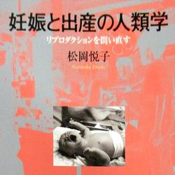 妊娠と出産の人類学
