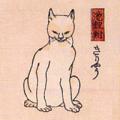 歌川国芳猫Wikimedia