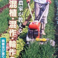 農家が教える混植・混作・輪作の知恵b