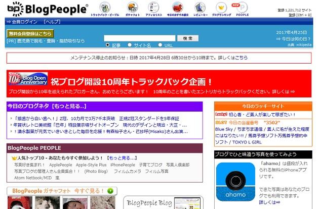 blogpeople20170425.jpg