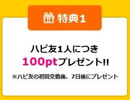 hphapitomotokuten12017.jpg
