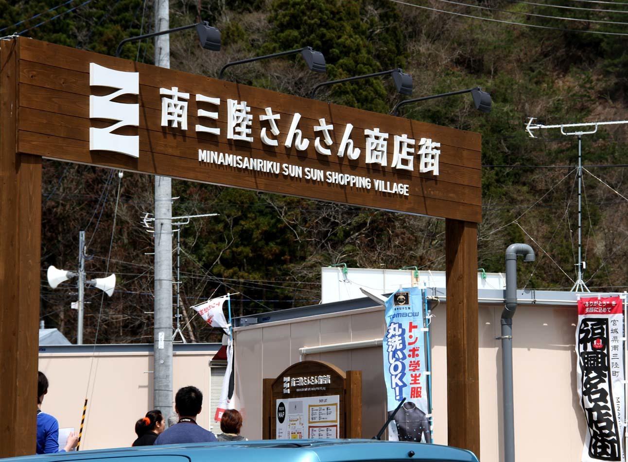 忘れまい 東日本大震災(16)