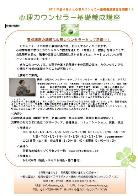 函館心理2017画像