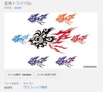 金魚トライバル-商品sam
