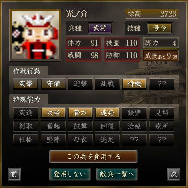 A膂連号令
