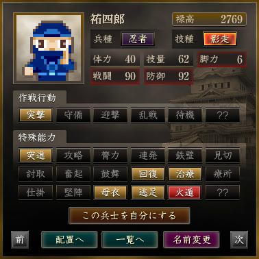 <忍者> 裕四郎