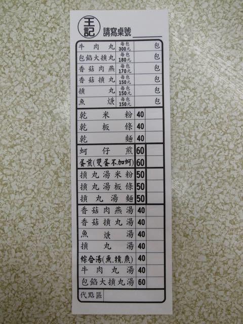 大記 分店 - 1