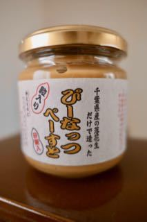 千葉産ピーナッツバター - 1