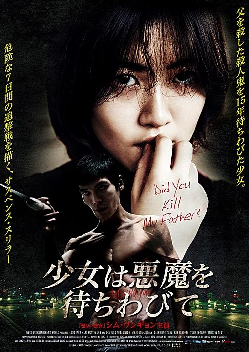 少女は悪魔を待ちわびて (2016)