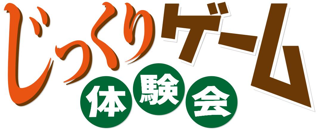 じっくり体験会ロゴ