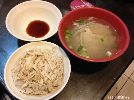 張記嘉義鶏肉飯9