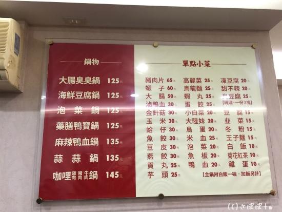 喜鍋屋11