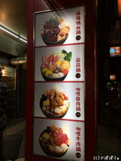 喜鍋屋13