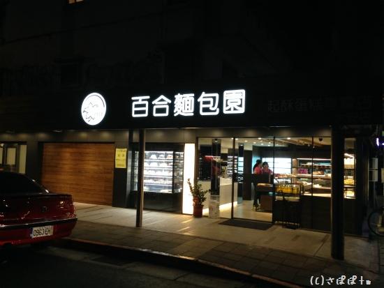 百合麺包園2