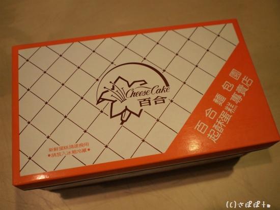 百合麺包園9