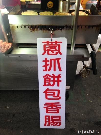 葱抓餅包香腸7