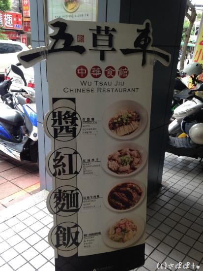 五草車中華食館7