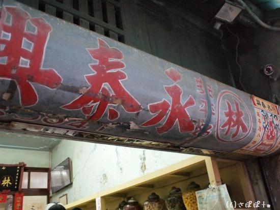林永泰興蜜餞行4