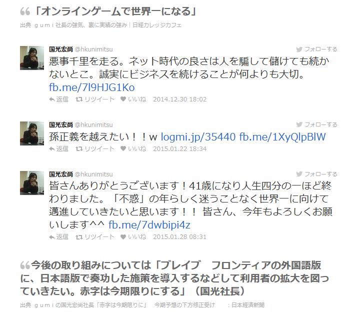 GUMI Twitter②