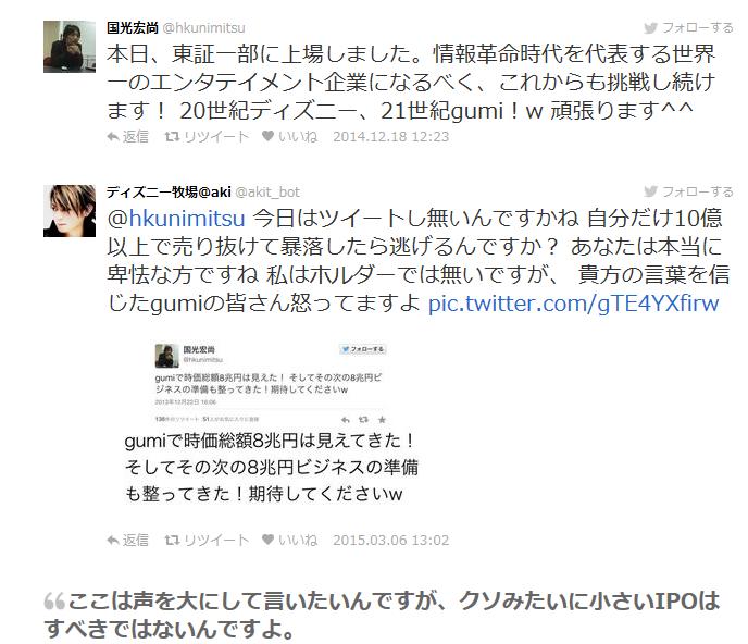 GUMI Twitter