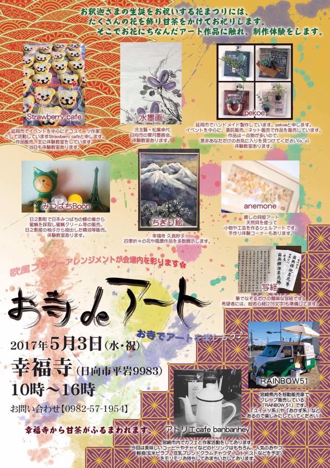 お寺deアート2017