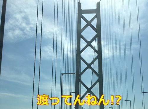 1橋を渡る