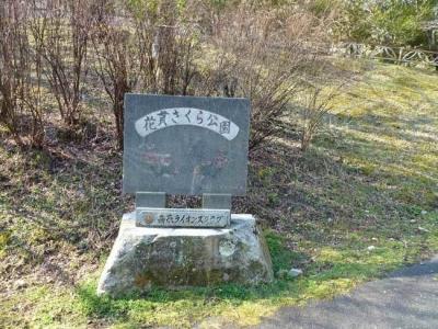 桜公園の石碑