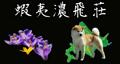 ezo_bn_20170331000725f81.jpg