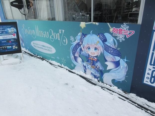 201702雪まつり2 (25)