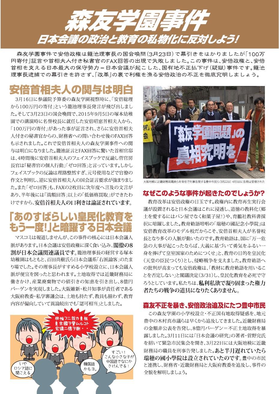 20170520_共謀罪_横浜事件を生きて2