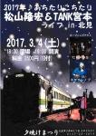 2017.3.4ポスター