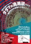 ダダマの渦潮音楽祭!