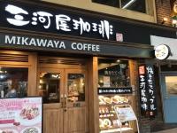 三河屋珈琲店